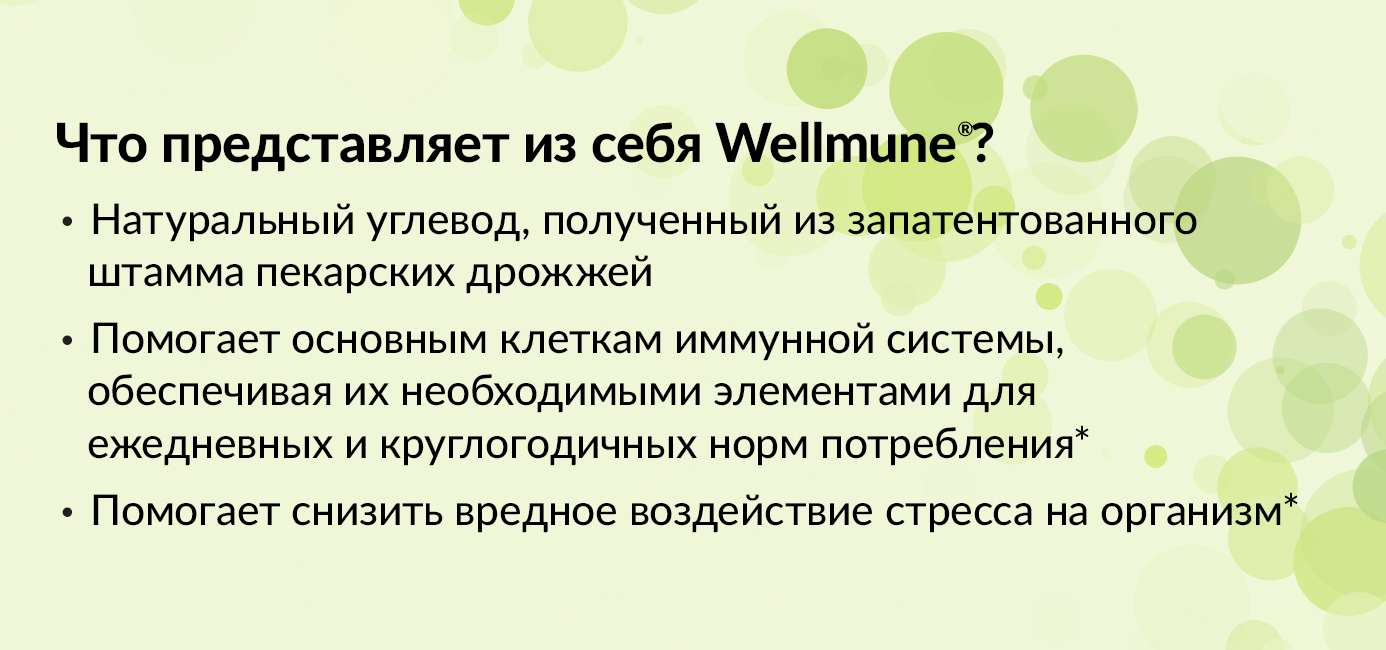 What is Wellmune?