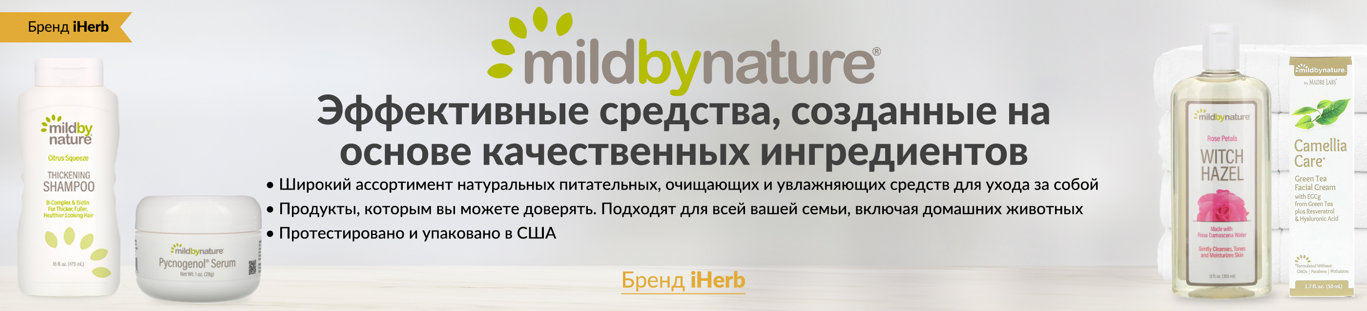 Mild by Nature Main Banner