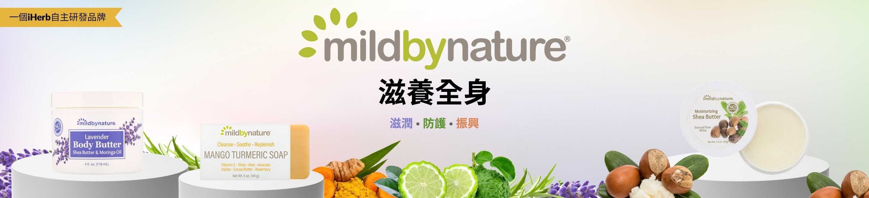 Mild By Nature Body Care