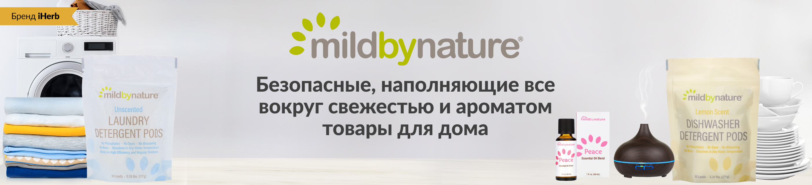 Mild By Nature Home