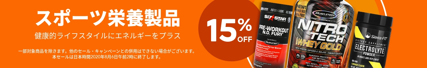 15% Off Sports Nutrition