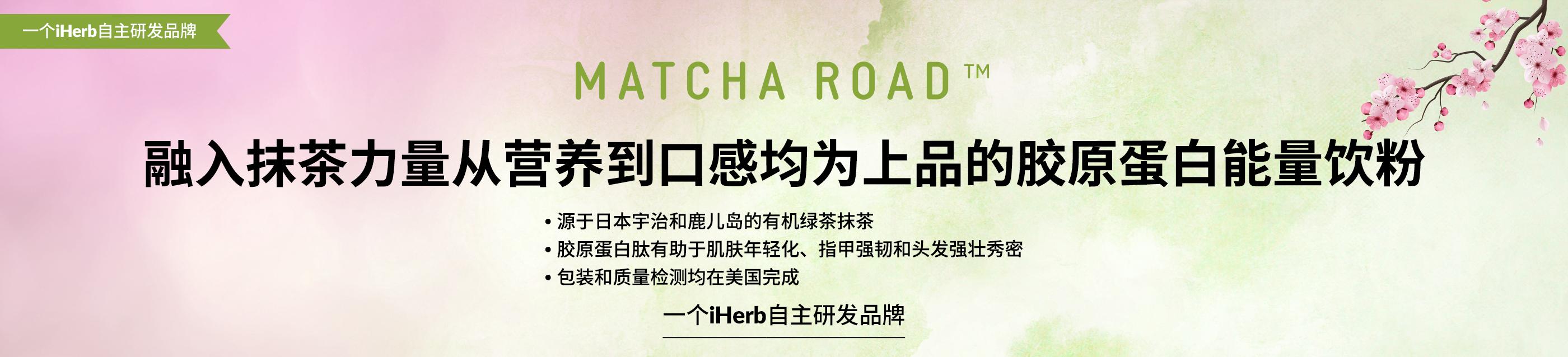 Matcha Road