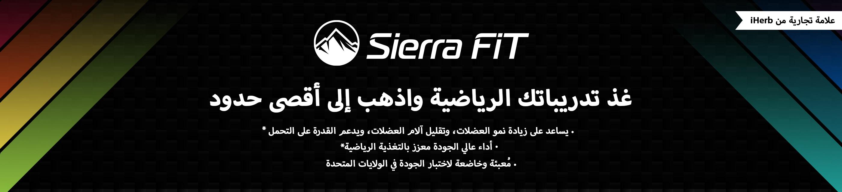 Sierra Fit