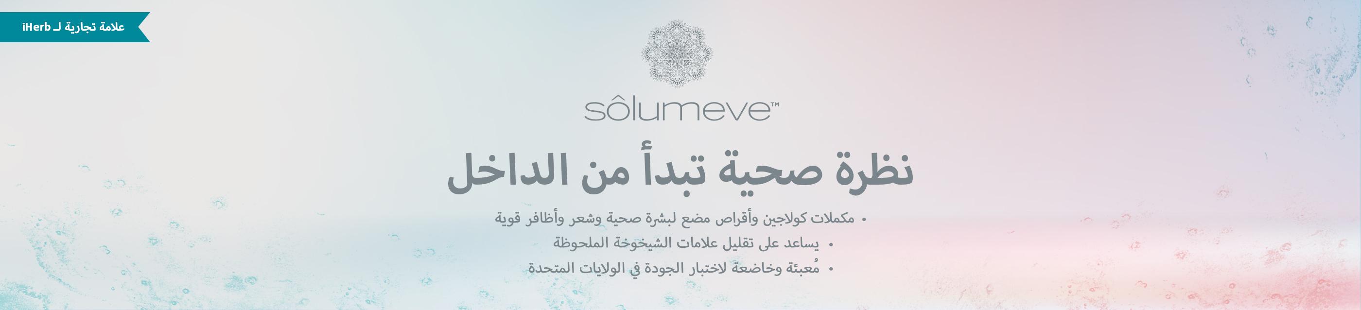 Solumeve