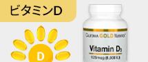 CGN Vitamin D