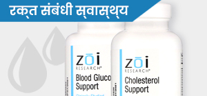 Blood Health