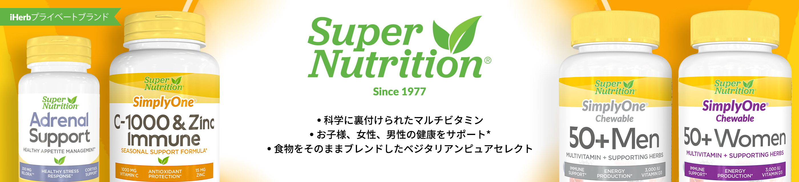 Super Nutrition(スーパーニュートリション)