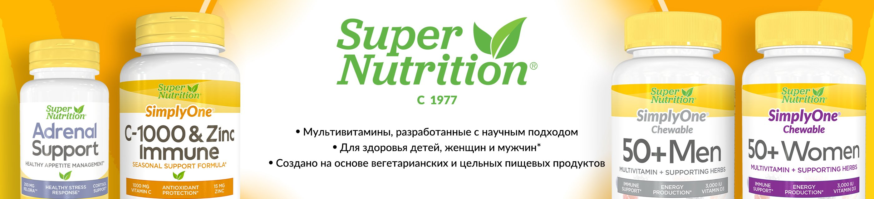 Super Nutrition main banner