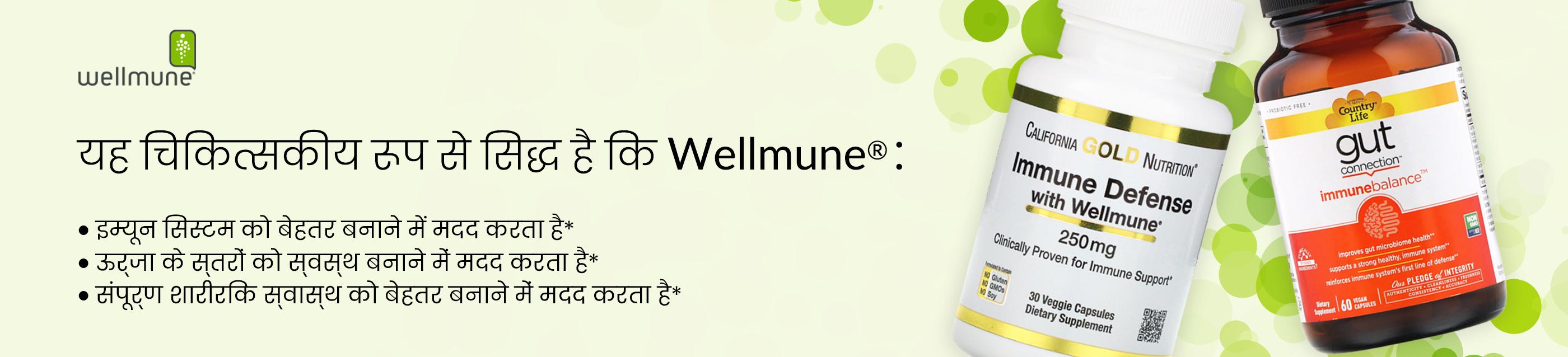 Wellmune on iHerb