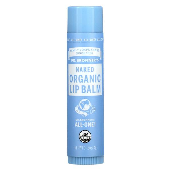 Organic Lip Balm, Naked, 0.15 oz (4 g)