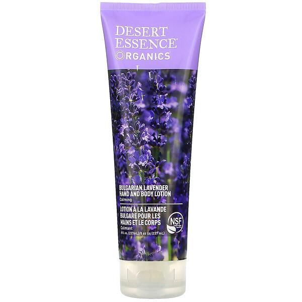 Desert Essence, Organics, Hand and Body Lotion, Bulgarian Lavender, 8 fl oz (237 ml)