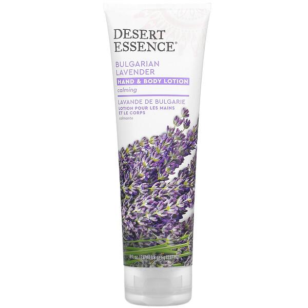 Hand and Body Lotion, Bulgarian Lavender, 8 fl oz (237 ml)