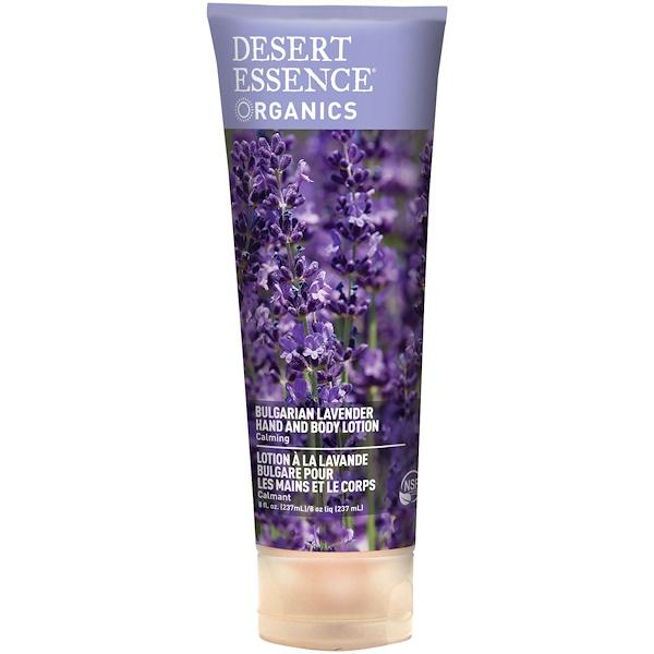 Desert Essence, Organics, ハンド アンド ボディ ローション, ブルガリアン ラベンダー , 8 fl oz (237 ml)