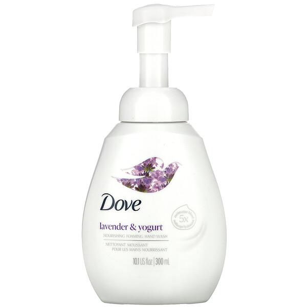 Dove, Nourishing Foaming Hand Soap, Lavender & Yogurt, 10.1 fl oz (300 ml)