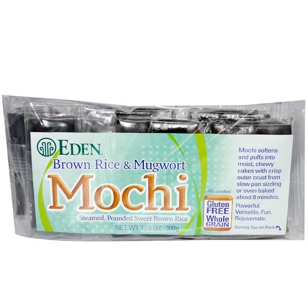 Eden Foods, Mochi, Brown Rice & Mugwort, 10.5 oz (300 g) (Discontinued Item)