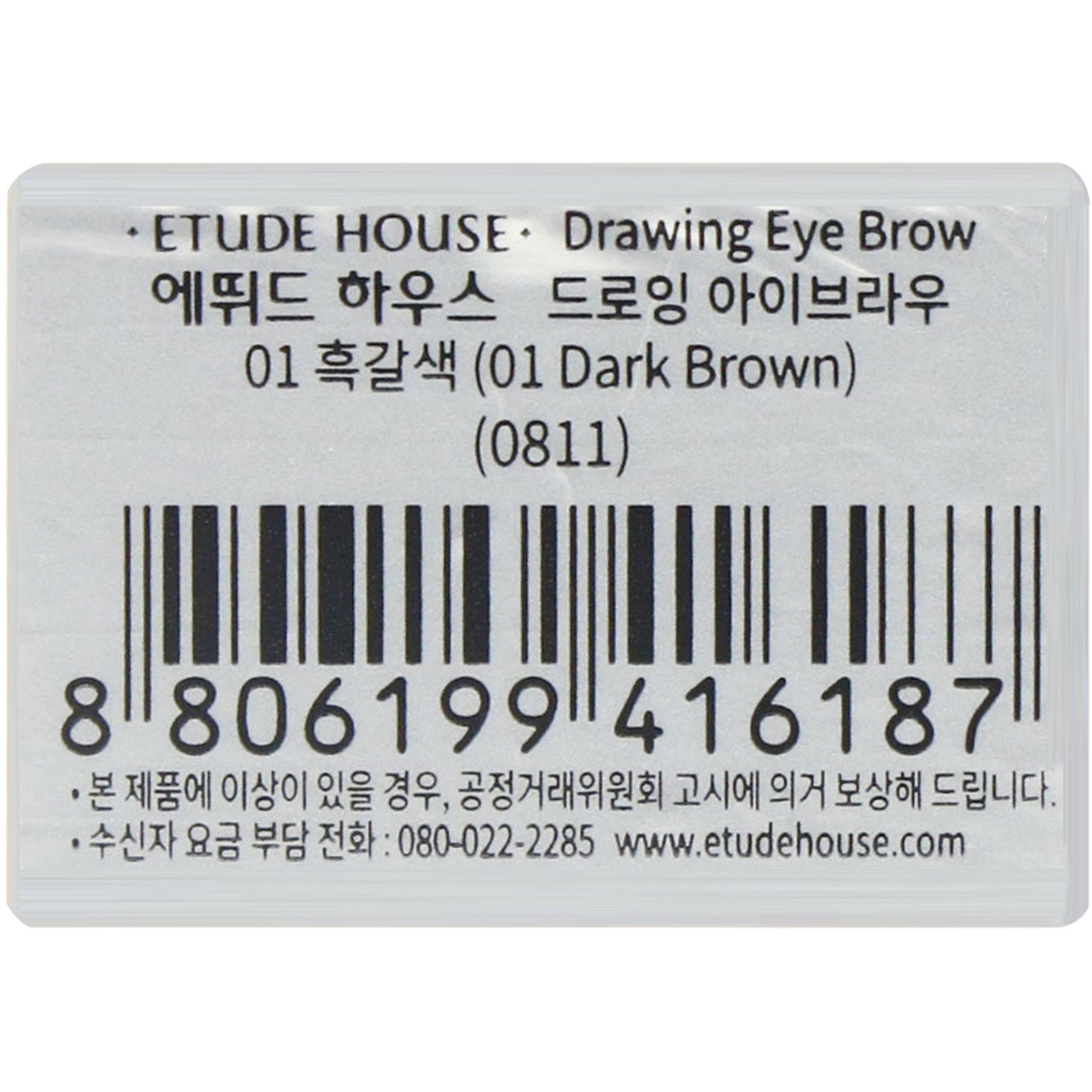 Etude House, Drawing Eye Brow, Dark Brown #01, 1 Pencil. By Etude House
