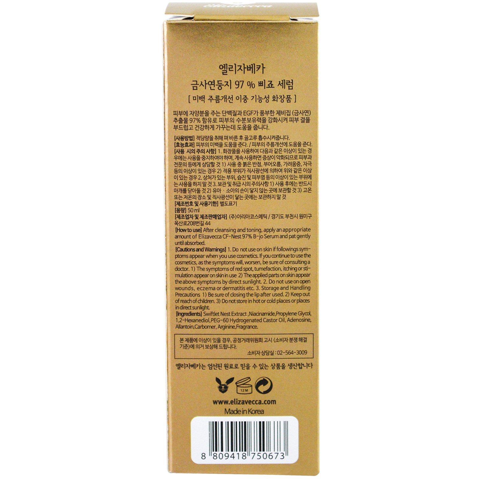 Elizavecca, CF-Nest 97% B-Jo Serum, 50 ml - iHerb com