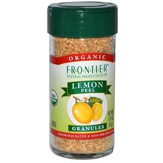Frontier Natural Products, オーガニック レモンピール, 顆粒, 1.70 オンス (47 g)