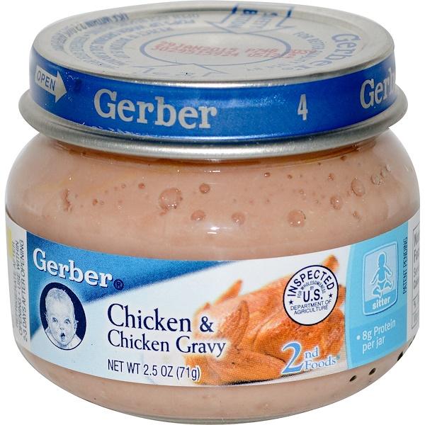 Gerber, 2nd Foods, соус с курицей для детей, 2,5 унции (71 г) (Discontinued Item)