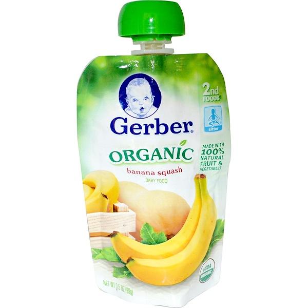 Gerber, 2nd Foods、オーガニック・ベビーフード、バナナ・スクアッシュ、 3.5 オンス(99 g)