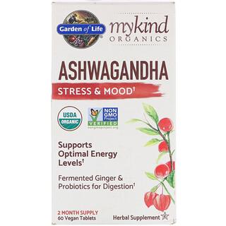 Garden of Life, MyKind Organics، أشواغاندا، للتخلص من الإجهاد وتحسين المزاج، 60 قرص نباتي