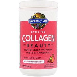 Гарден оф Лайф, Grass Fed Collagen Beauty, Cranberry Pomegranate, 9.52 oz (270 g) отзывы покупателей