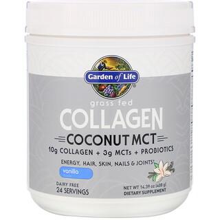 Garden of Life, グラスフェッドコラーゲン、ココナッツ中鎖脂肪酸トリグリセリド、バニラ、408g(14.39オンス)