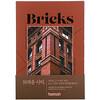 Heimish, Bricks, Dailism Eye Palette Brick Brown,  7.5 g