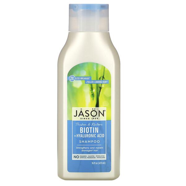 增厚和修復生物維生素+透明質酸洗髮水,16 液量盎司(473 毫升)