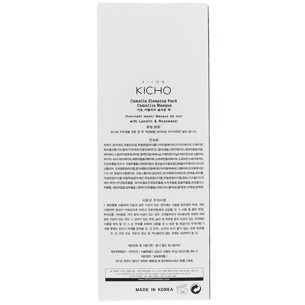 Kicho, Camelia Sleeping Pack, 3.38 fl oz (100 ml) (Discontinued Item)