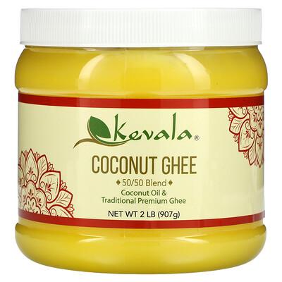 Купить Kevala Coconut Ghee, 50/50 Blend, 2 lb (907 g)