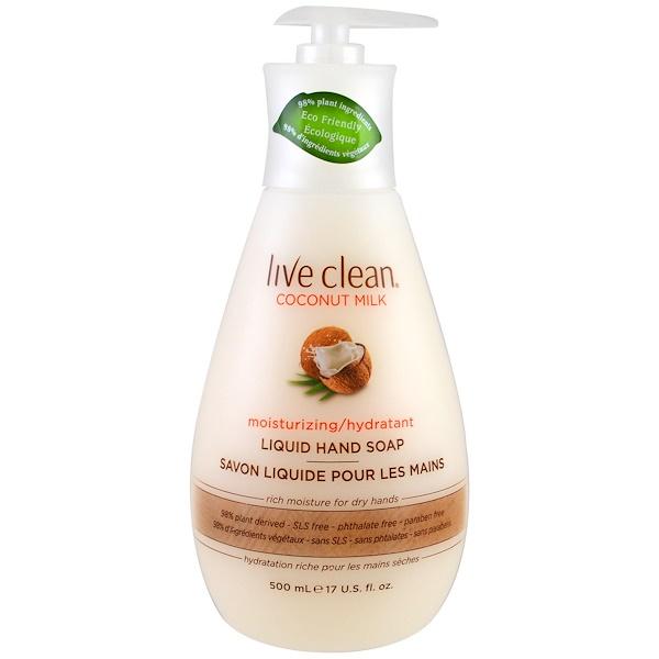 Live Clean, صابون سائل مرطب لليدين، حليب جوز الهند، 17 أونصة سائلة، (500 مل)