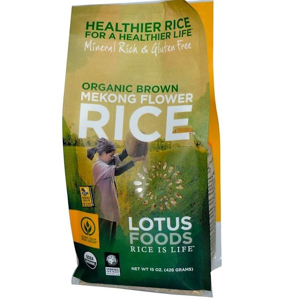 Lotus Foods, Organic Brown Mekong Flower Rice, 15 oz (426 g) (Discontinued Item)