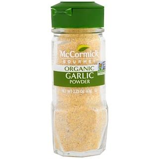 McCormick Gourmet, Organic, Garlic Powder, 2.25 oz (63 g)