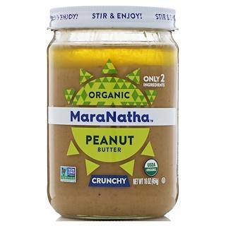 MaraNatha, オーガニック・ピーナッツバター, クランチー, 16 オンス (454 g)