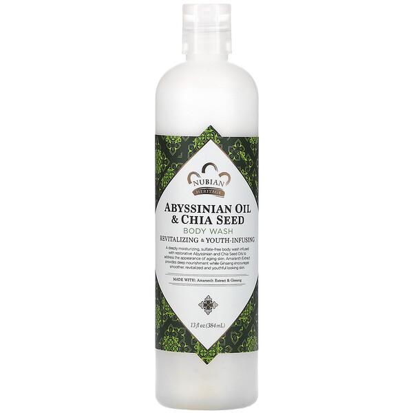 Abyssinian Oil & Chia Seed Body Wash,  13 fl oz (384 ml)