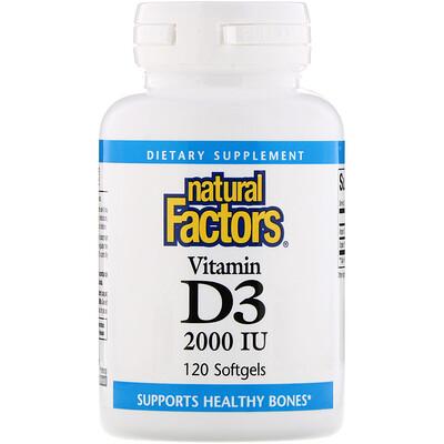 ВитаминD3, 2000МЕ, 120капсул витамин d3 5000 ме 250 желатиновых капсул
