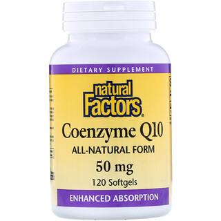 Natural Factors, مساعد الإنزيم Q10، امتصاص محسّن، 50 ملغم، 120 كبسولة هلامية