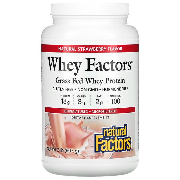 Natural Factors, ホエイファクター(Whey Factors), 100%天然ホエイタンパク質(ホエイタンパク質), 天然イチゴ風味, 2ポンド(907 g)