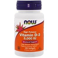 Витамин D-3, высокоактивный, 5000МЕ, 120мягких таблеток - фото