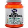 Now Foods, オーガニック植物性プロテイン、クリーミーバニラ、907 g(2l bs)