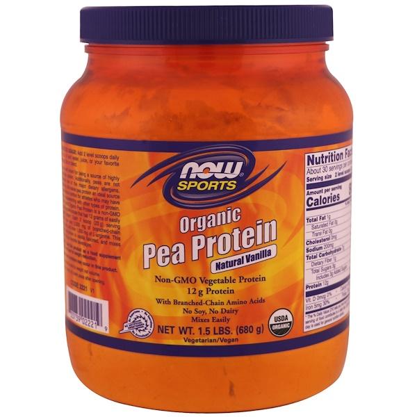 Now Foods, スポーツ、有機エンドウ豆タンパク質、天然バニラ、1.5ポンド(680 g)