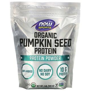 Now Foods, 运动,有机南瓜籽蛋白质粉,无味,1 磅(454 克)