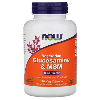 Now Foods, الجلوكوزامين النباتي مع الميثيل سلفونيل ميثان، 120 كبسولة نباتية
