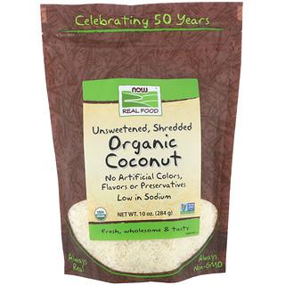 Now Foods, 오가닉 코코넛, 언스위튼드, 슈레디드, 10 oz (284 g)