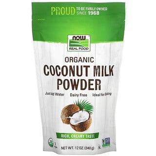 Now Foods, Real Food(リアルフード)、オーガニックココナッツミルクパウダー、340g(12オンス)
