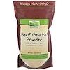 Now Foods, Real Food, Gélatine de bœuf en poudre, 1 lb (454 g)