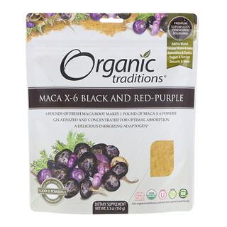 Organic Traditions, マカ X-6 ブラック & レッドパープル、150g(5.3 oz)