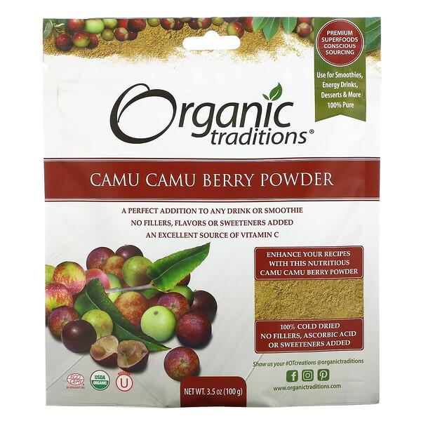 Camu Camu Berry Powder,  3.5 oz (100 g)