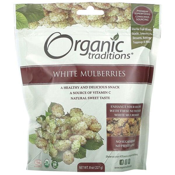 White Mulberries, 8 oz (227 g)